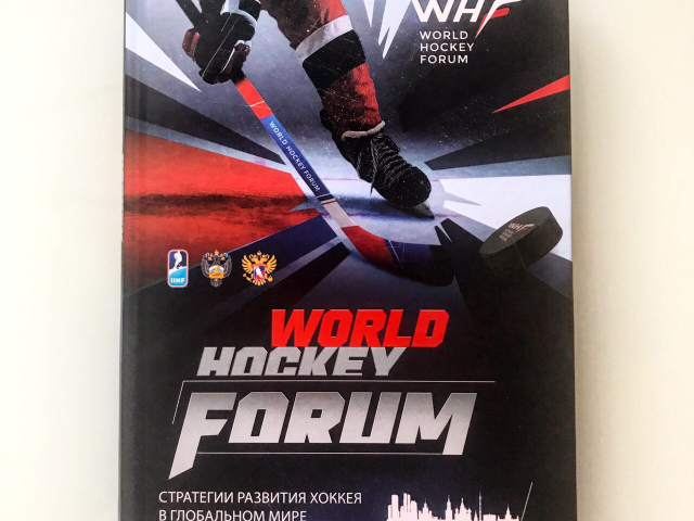 СБОРНИК ДОКЛАДОВ WORLD HOCKEY FORUM 2016