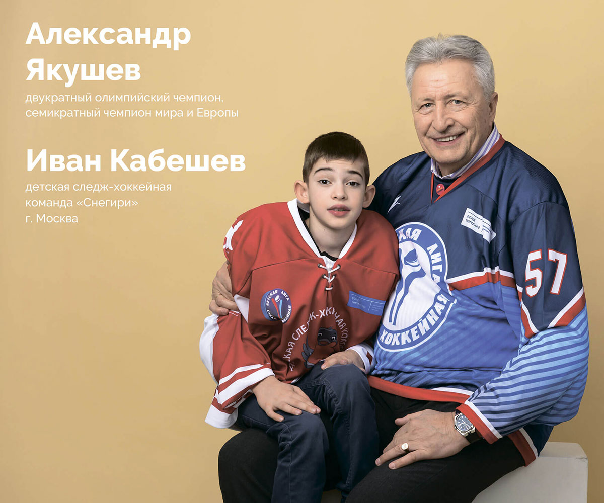 Whf 2018 To Arrange Photo Exhibition On Kids Sledge Hockey In Russia